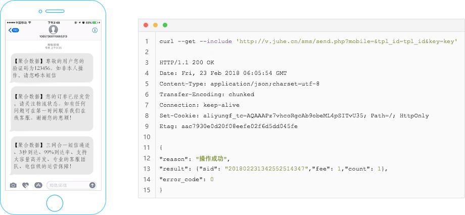 短信API服务接口功能示例