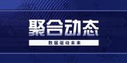 苏州大学计算机学院院长张民教授出任聚合数据首席科学家